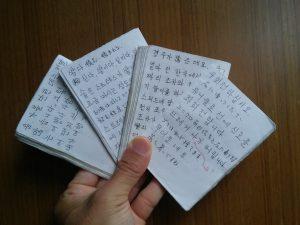 仕方 勉強 の 韓国 語