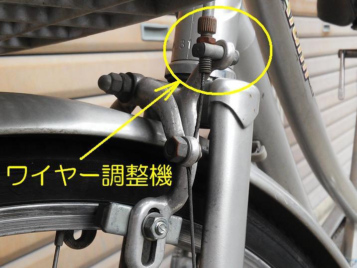自転車 ブレーキ 直し 方