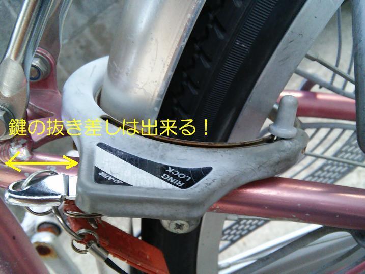 自転車リング錠鍵の抜き差しは出来る