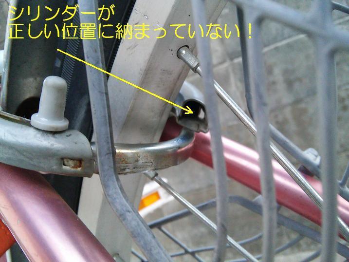 自転車リング錠シリンダーが正しい位置に収まっていない