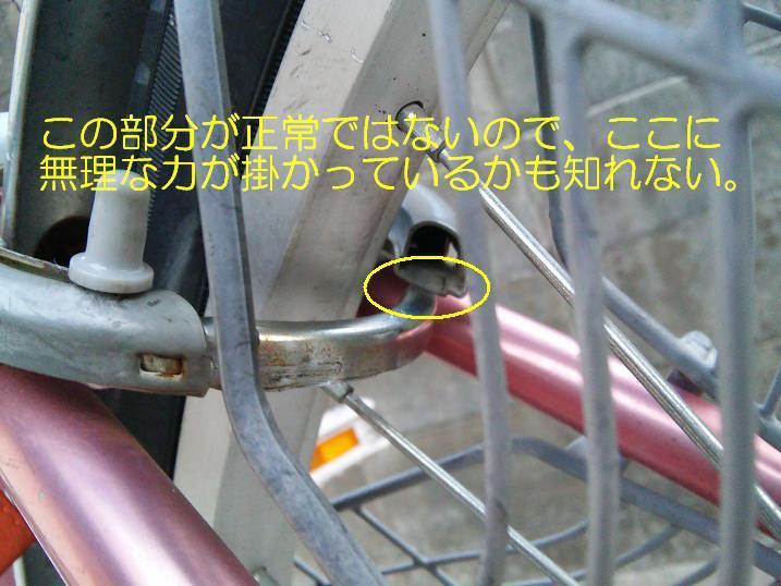自転車リング錠無理な力がかかっているところ