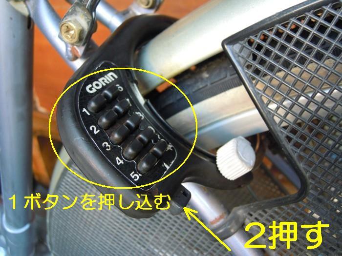 自転車リング錠開錠方法