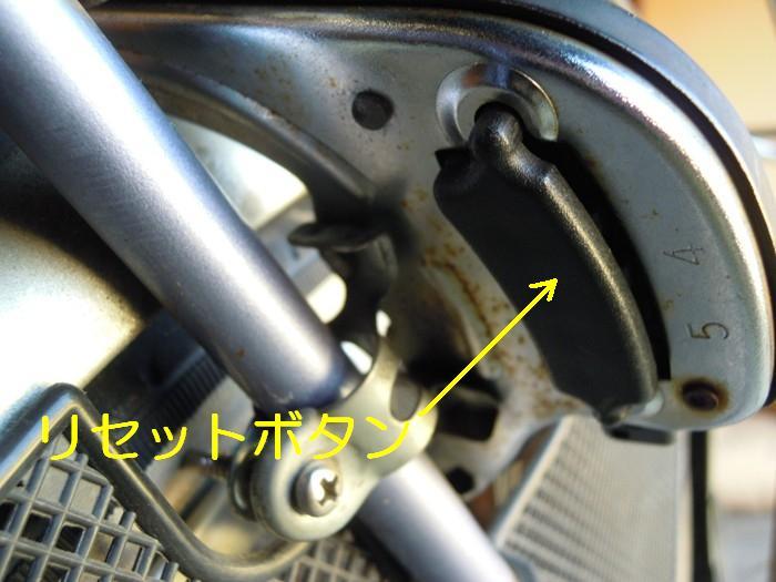 自転車リング錠リセットボタン