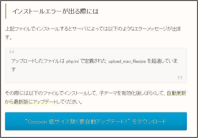 """「""""Cocoon低サイズ版(要自動アップデート)""""をダウンロード」をクリックする"""