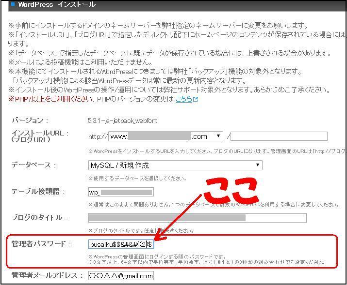 お名前ドットコムレンタルサーバーにワードプレスをインストールするときの管理者パスワード入力欄
