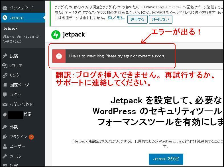jetpackを設定しようとしたらエラーが出ました。