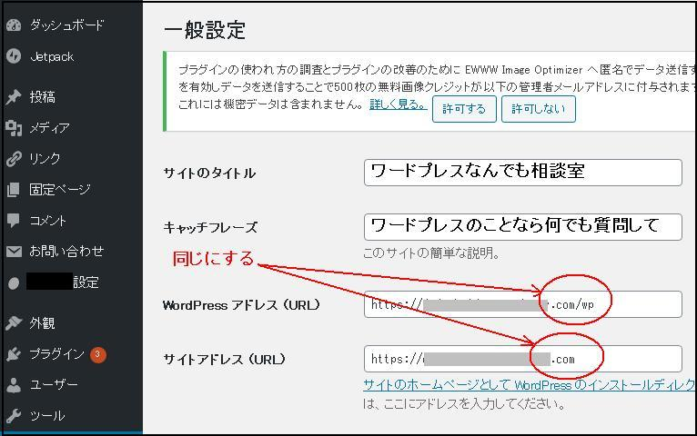 ワードプレスのURLとサイトのURLを同じにします。