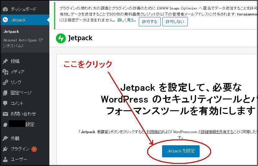 jetopackを設定するをクリックします。