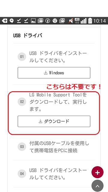 LG Mobile Suport Tool は不要です。