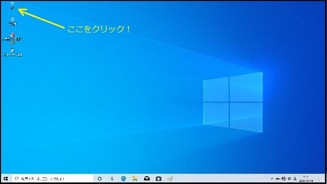 デスクトップのPCをクリックします。