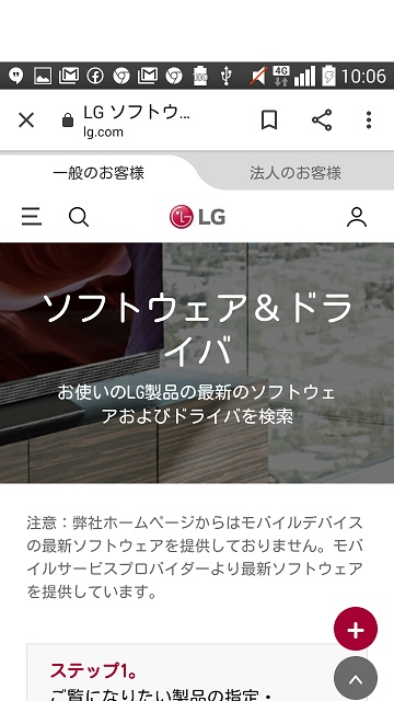 LGのソフトウェアのサイト