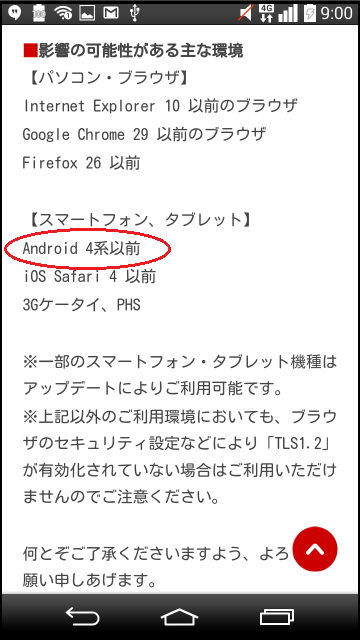 android4系以前は使えなくなると表示されていた
